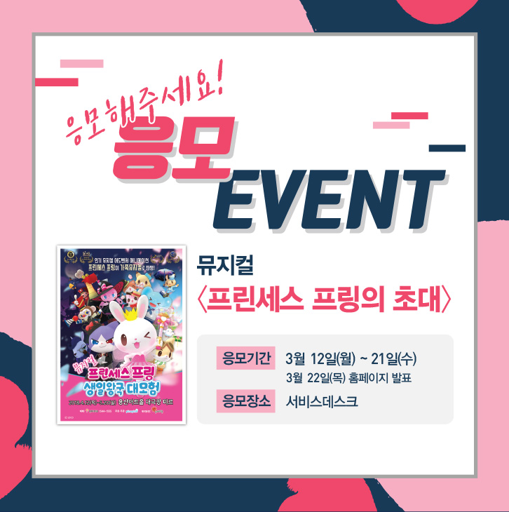 A_event(20180312)_뮤지컬.jpg