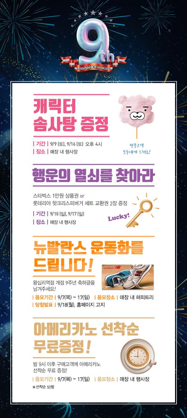 W_event(20170907)_02개점9주년.jpg