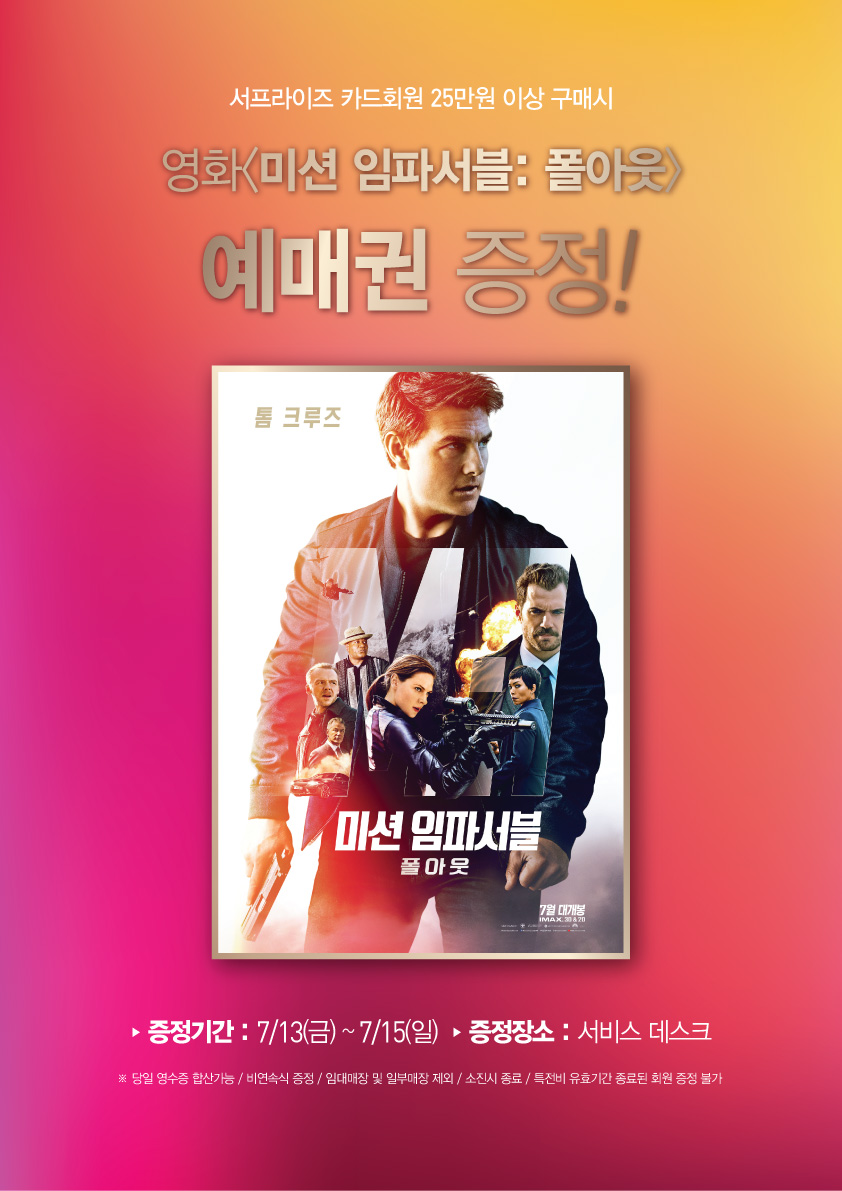 2018-06-22-영화-미션임파서블_상세.jpg
