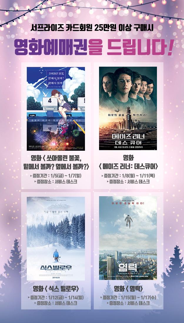 A_event(20180102)_영화.jpg