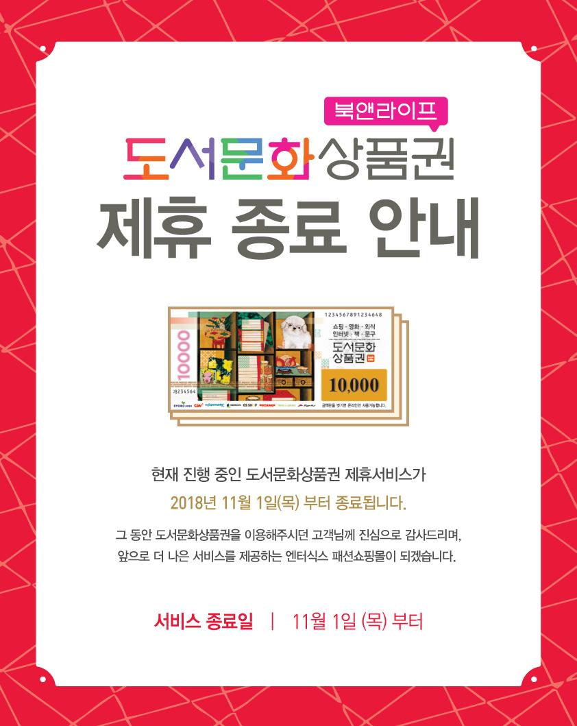 2018-10-01-도서문화상품권-제휴종료_상세페이지.jpg