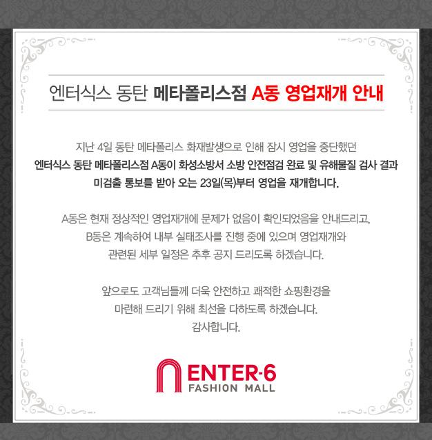 동탄영업재개_20170220.jpg