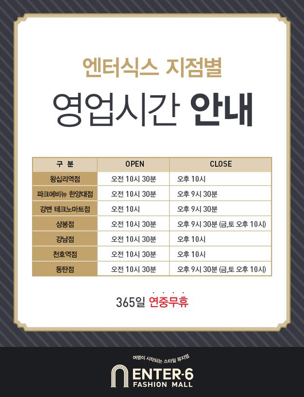 20180906_영업시간변경.jpg