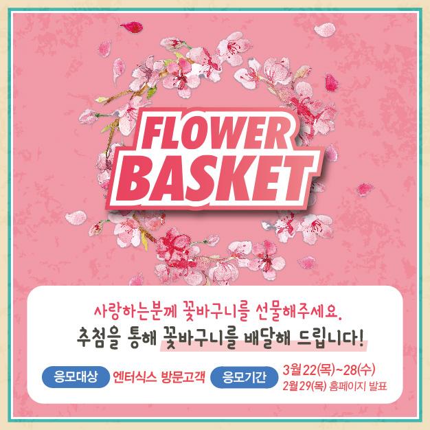 A_event(20180323)_꽃바구니.jpg
