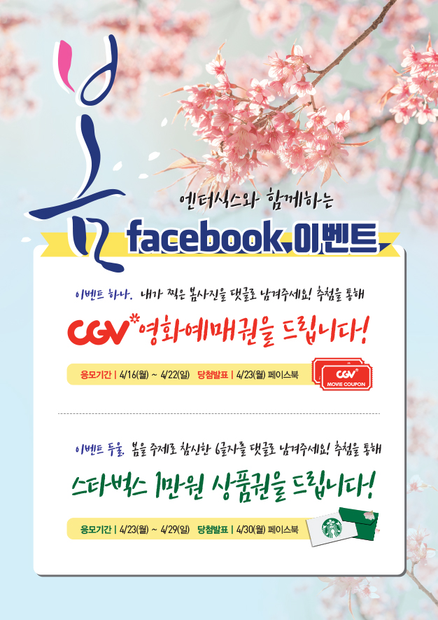 A_event(20180416)_페이스북.jpg