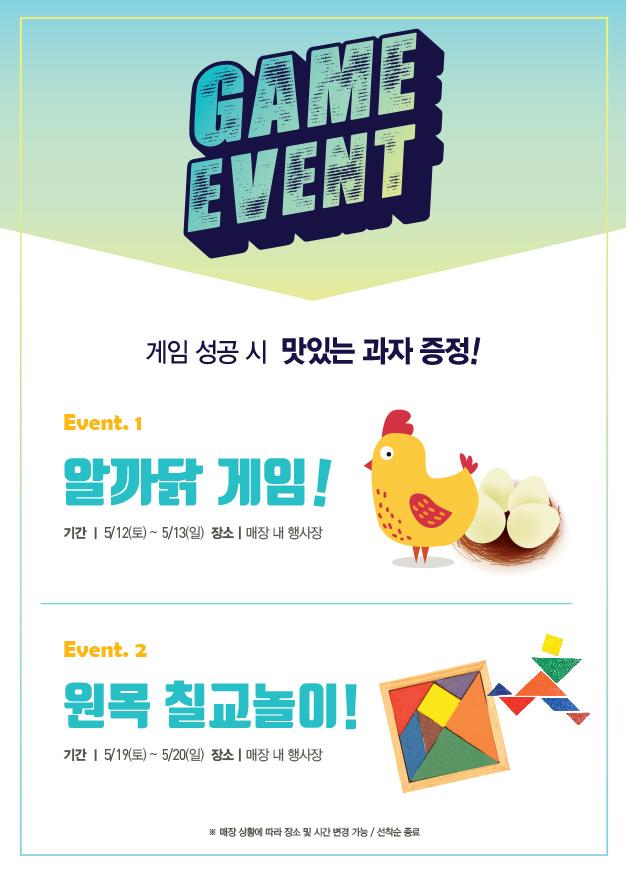 2018-05-08-상세_게임이벤트(알까닭,칠교놀이).jpg